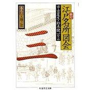 新訂 江戸名所図会〈3〉(ちくま学芸文庫) [文庫]