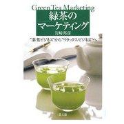 """緑茶のマーケティング―""""茶葉ビジネス""""から""""リラックス・ビジネス""""へ [単行本]"""