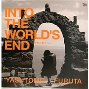 INTO THE WORLD'S END―世界の果てへ(クムランアートブック・シリーズ〈vol.5〉) [全集叢書]