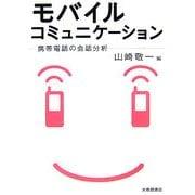 モバイルコミュニケーション―携帯電話の会話分析 [単行本]