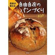 農家が教える自由自在のパンづくり―つくり方・酵母・製粉・石窯から麦作りまで [単行本]