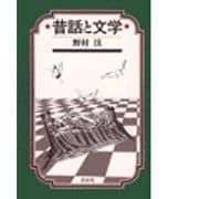 昔話と文学 [単行本]
