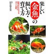 楽しい金魚の飼い方・育て方―金魚のすべてがわかるカラーグラフとポイント解説 [単行本]