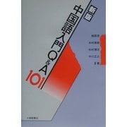 中国語入門Q&A101 新版 [単行本]