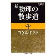新 物理の散歩道〈第4集〉(ちくま学芸文庫) [文庫]