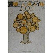 環境ニュースファイル―新聞記事データベース〈2000 No.3〉 [単行本]