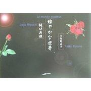 雅やかな世界(アルカディアシリーズ―フローラブックス) [全集叢書]