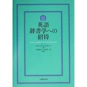 英語辞書学への招待 [単行本]
