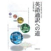 英語通訳への道―通訳教本 改訂新版 [単行本]