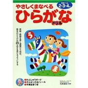 やさしくまなべるひらがなドリル-NAGAOKA知育ドリル2・3・4歳 [単行本]