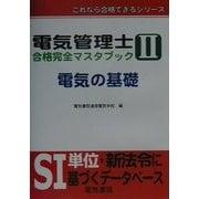 電気管理士合格完全マスタブック〈2〉電気の基礎(これなら合格できるシリーズ) [全集叢書]