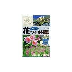 花のおもしろフィールド図鑑 夏 [図鑑]