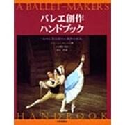 バレエ創作ハンドブック―名作に見る振付と表現の技法 [単行本]