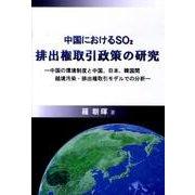 中国におけるSO2排出権取引政策の研究-中国の環境制度と中国、日本、韓国間越境汚染・排出権取引モデルでの分析 [単行本]