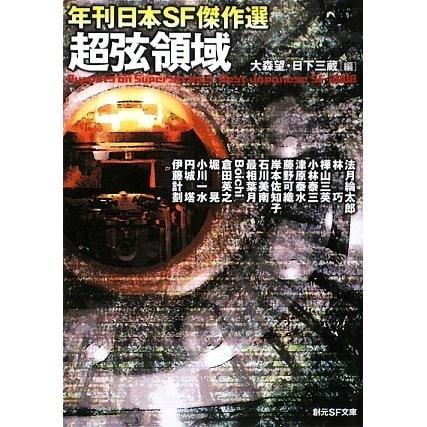 ヨドバシ.com - 超弦領域―年刊日...