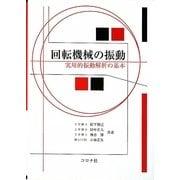 回転機械の振動―実用的振動解析の基本 [単行本]
