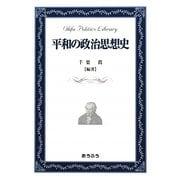 平和の政治思想史(おうふう政治ライブラリー) [全集叢書]