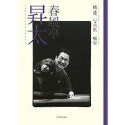 春風亭昇太―橘蓮二写真集 噺家 [全集叢書]