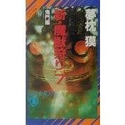 新・魔獣狩り〈7〉鬼門編―サイコダイバー・シリーズ(ノン・ノベル) [新書]