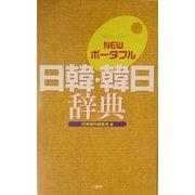 NEWポータブル日韓・韓日辞典 [事典辞典]