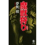 魔獣狩り 新装版(ノン・ノベル 781) [新書]