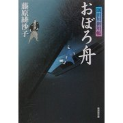 おぼろ舟―隅田川御用帳(広済堂文庫) [文庫]