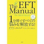 1分間ですべての悩みを解放する!―公式EFTマニュアル [単行本]