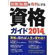 就職・転職を有利にする資格ガイド〈2014年版〉 [単行本]