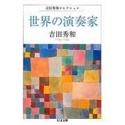 世界の演奏家―吉田秀和コレクション(ちくま文庫) [文庫]