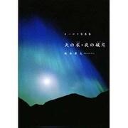天の衣・夜の破片(かけら)―オーロラ写真集 [単行本]