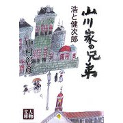 山川家の兄弟―浩と健次郎(人物文庫) [文庫]