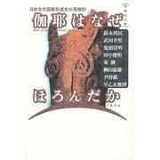 伽耶はなぜほろんだか―日本古代国家形成史の再検討 増補改訂版 [単行本]