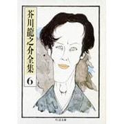 芥川龍之介全集〈6〉(ちくま文庫) [文庫]