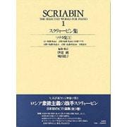スクリャービン集 1(世界音楽全集ピアノ篇)