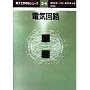 電気回路(電子工学初歩シリーズ〈3・4〉) [全集叢書]