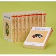 夏目漱石全集 全10巻セット [文庫]
