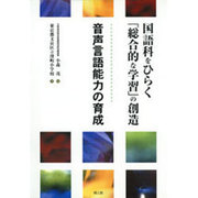 国語科をひらく「総合的な学習」の創造 音声言語能力の育成 [単行本]