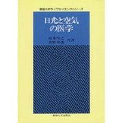 日光と空気の医学(東海大学ライフサイエンスシリーズ)