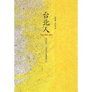 台北人(新しい台湾の文学―現代治灣文學系列) [単行本]
