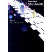 太宰治ファッションコレクション2011 [単行本]
