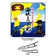 海峡をつなぐ光 飛翔編―玉虫と職人の技と日韓交流 [単行本]