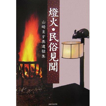 燈火・民俗見聞―山崎ます美遺稿集 [単行本]