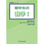 留学生の数学 1(基礎科目シリーズ 1) [単行本]