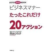 ビジネスマナーたったこれだけ20アクション(GOTO DVD BOOK) [単行本]