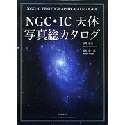 NGC・IC天体写真総カタログ [単行本]