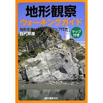 地形観察ウォーキングガイド―地形を楽しむコースマップ付き [全集叢書]