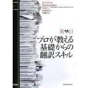 英日日英 プロが教える基礎からの翻訳スキル [単行本]
