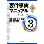 要件事実マニュアル〈3〉商事・保険・手形・執行・破産・知的財産 第3版 [単行本]