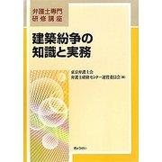 建築紛争の知識と実務(弁護士専門研修講座) [単行本]