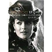 ロミー―映画に愛された女-女優ロミー・シュナイダーの生涯 [単行本]